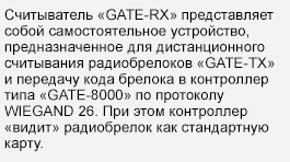 Gate-RX.PNG