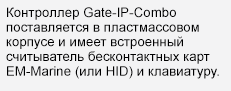 Gate-IP200.PNG