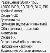 Hikvision DS-2CD4332FWD-IHS IP-камера (Описание).PNG