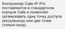 Gate-IP-Pro.PNG