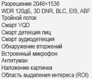 Hikvision DS-2CD4035FWD-A IP-камера (Описание).PNG