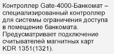 GATE-4000-БАНКОМАТ.PNG